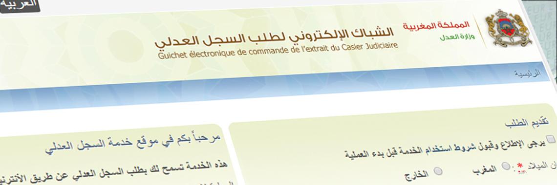 Solicitud online de antecedentes penales marroquis en la web oficial del Reino de Marruecos